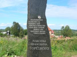 Фотография 2005 года. Предоставлена Вяземским историко-краеведческим музеем
