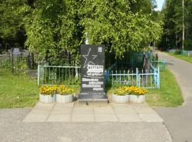 Фотография 2013 года. Источник: http://wiki.ivanovoweb.ru/index.php/Балино_кладбище