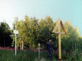 Фотография 1996 года. Источник: Архив НИЦ «Мемориал»