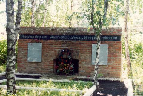 Фотография 1997 года. Источник: http://sakharov-center.ru/asfcd/pam/?t=pam&id=175